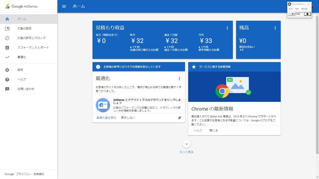 20170608-0円