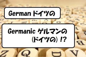 germanic ゲルマンの