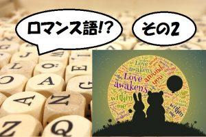 romance ロマンス語2
