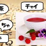 tea 茶