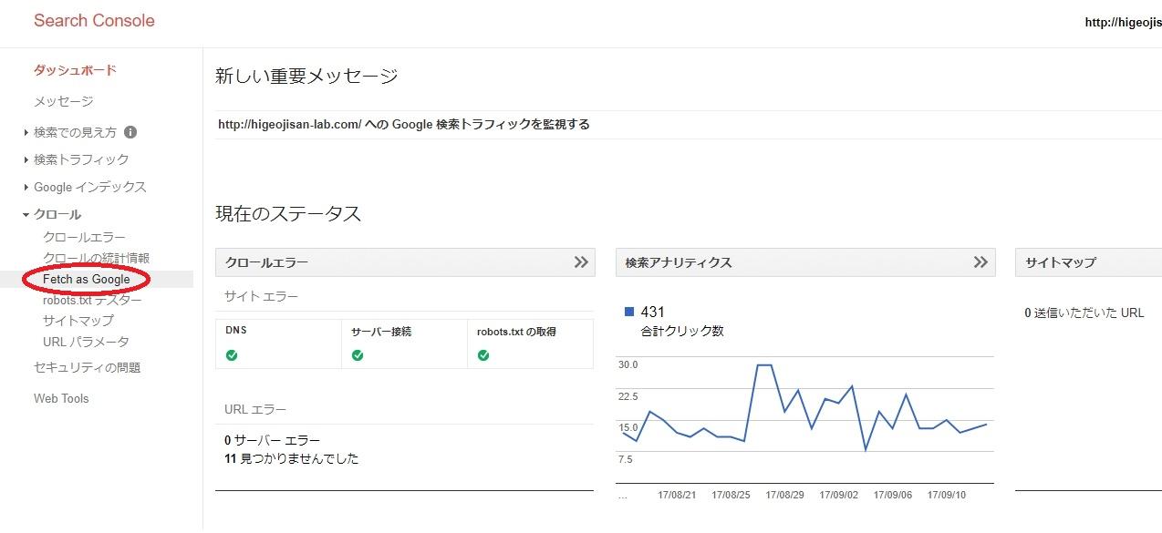 3 fetch as google_t(1)