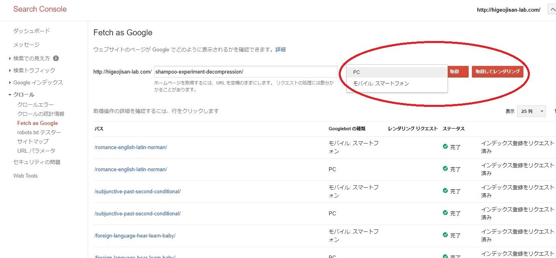 4 fetch as google_t(1)