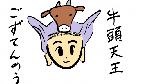 gozu 牛頭天王png80kB色付き(1)