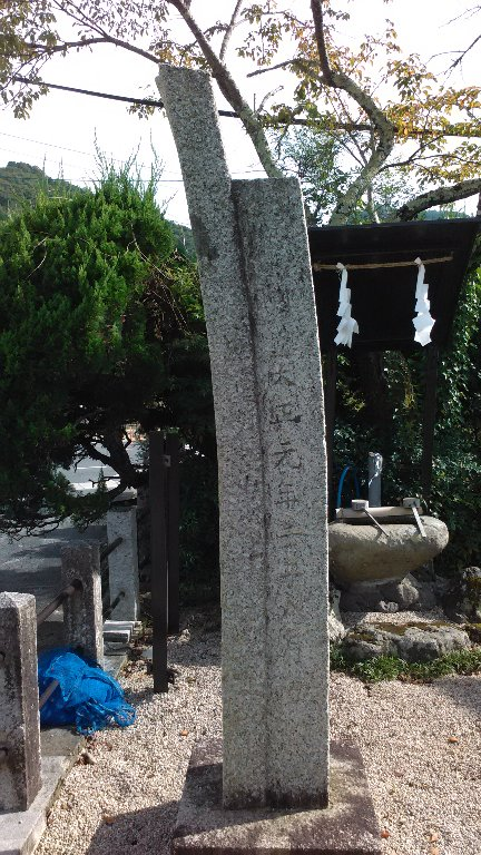 箸立天神舊跡2