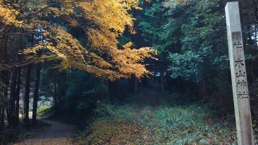木山寺に登る車道から右に入る参道があります。