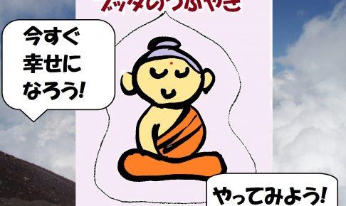 buddha-aim-目指したもの