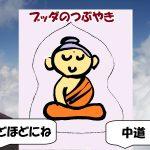 buddha-chudo-中道