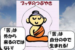 buddha-dukkha-inside-苦は自分の中にある。