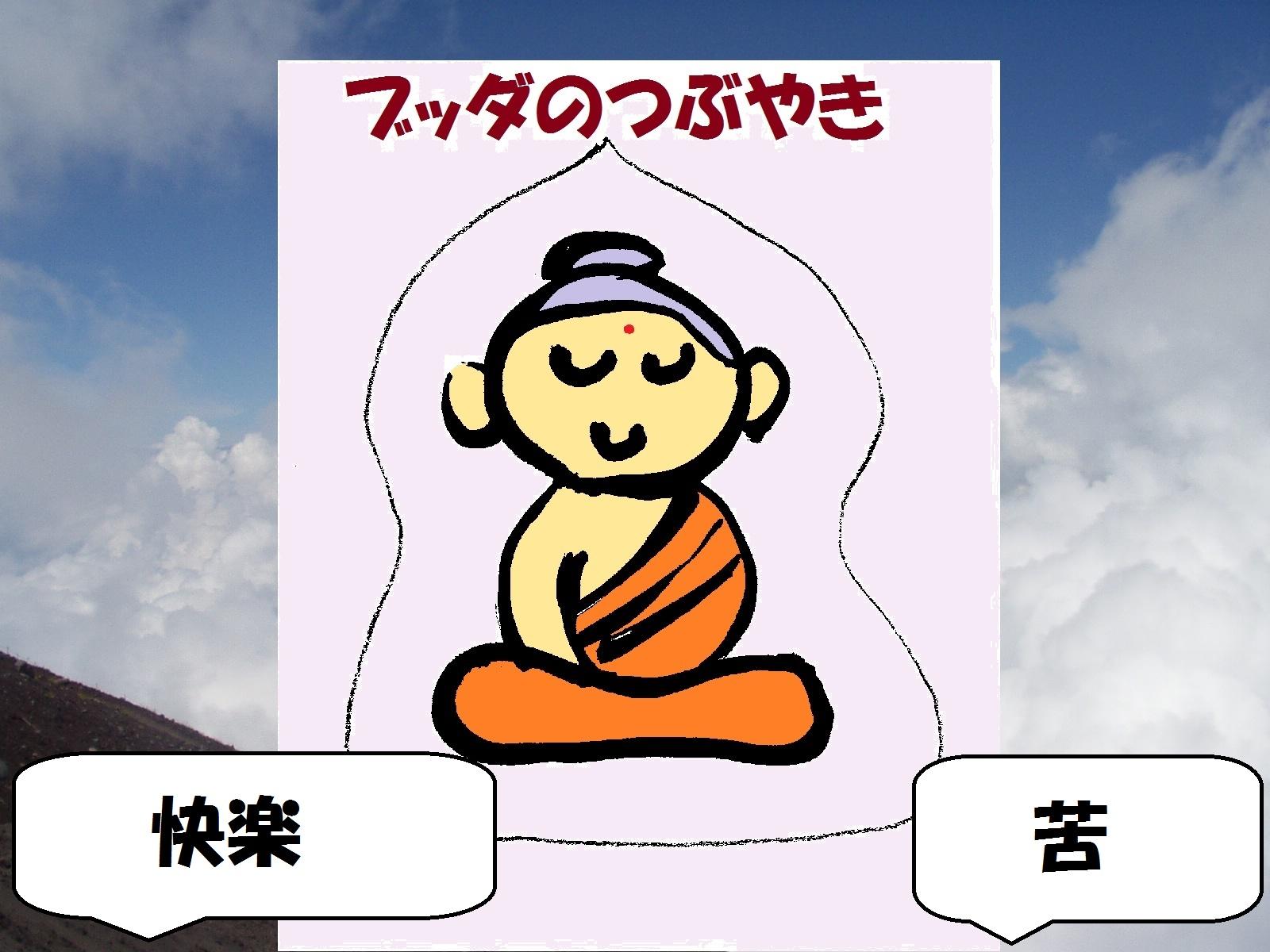 buddha-kuraku2-苦楽