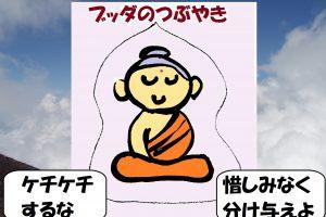 buddha-lavish2-ケチケチするな