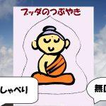 buddha-oshaberi-おしゃべり