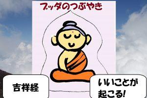 buddha-prospicious-吉祥