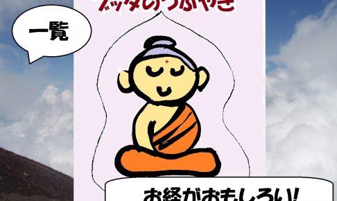 buddha-sutra-list-お経。一覧