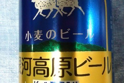 ginga 銀河高原ビール