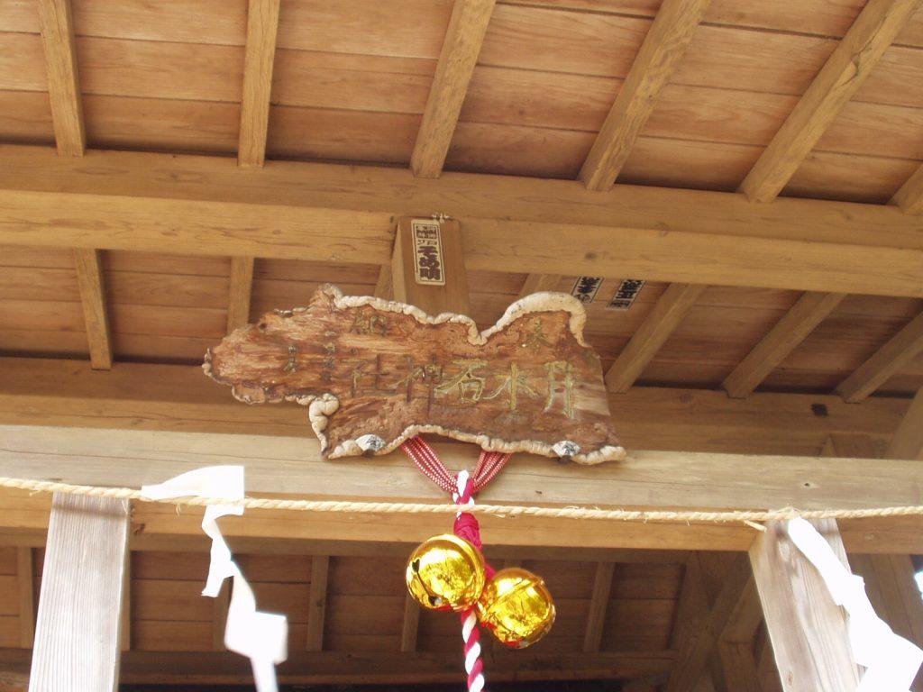 月水石神社3.jpg