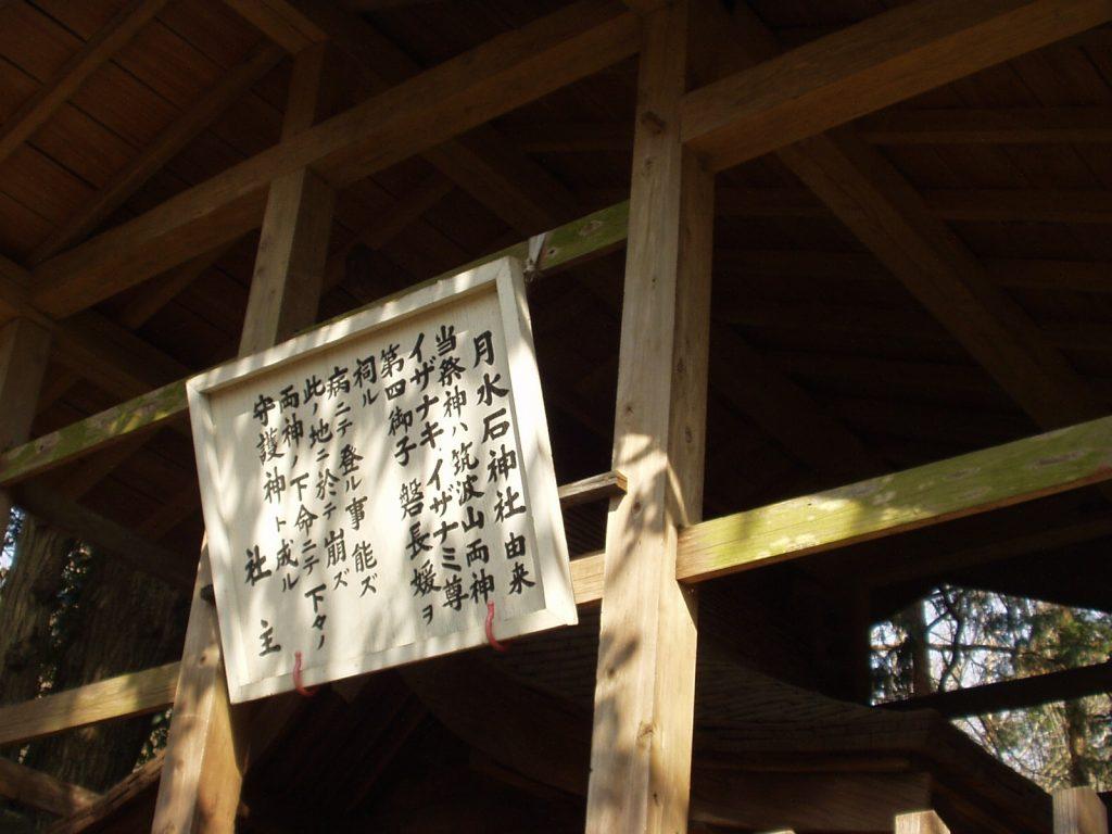月水石神社5.jpg