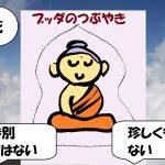 buddha-death-死.jpg