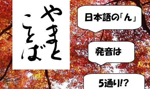 n-「ん」の発音.jpg