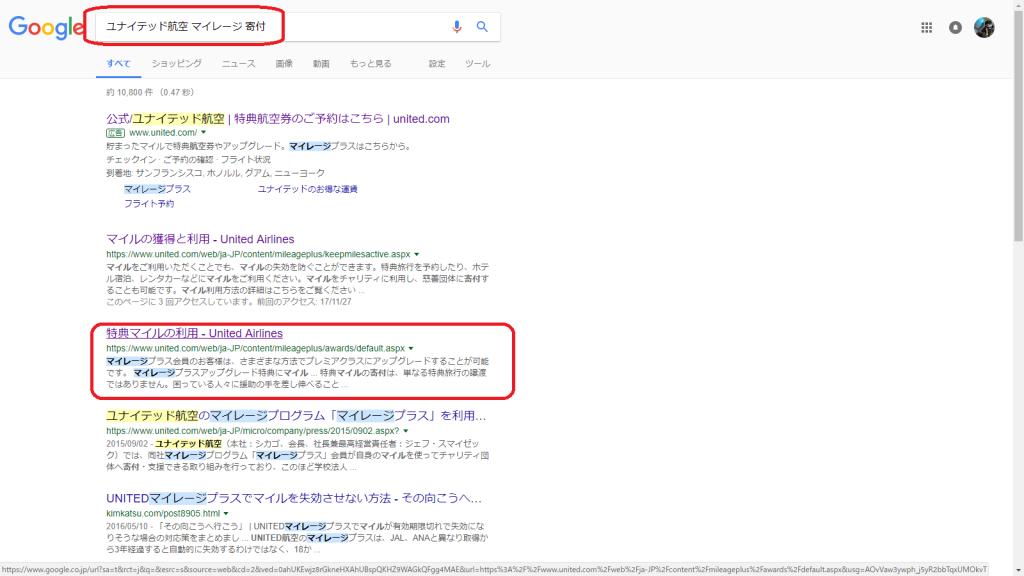 search word ユナイテッド航空 マイレージ 寄付
