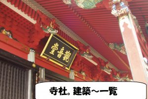 shrine_temple_construction-寺社。建築~一覧.jpg