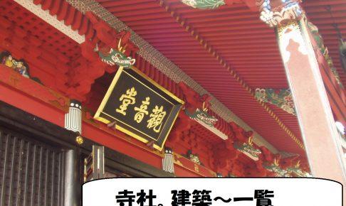 shrine_temple_construction-寺社。建築~一覧.jpg