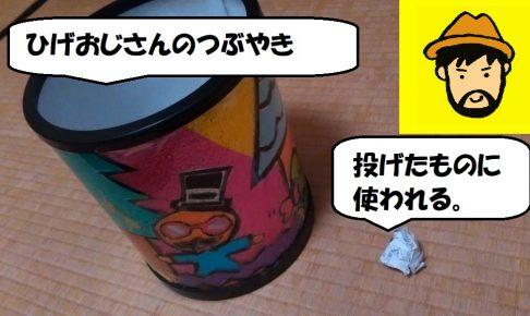 trash bin ごみ箱(1)