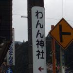 wann-わんん神社.jpg