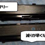 新旧バッテリー - コピー