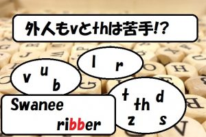 alphabet v-b, th-s Swanee