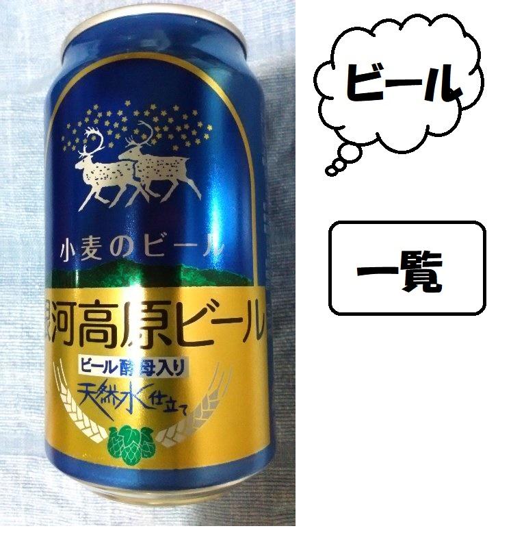 beer ビール。一覧