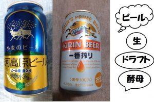 beer ビール。種類