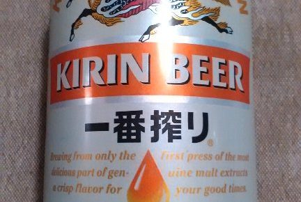 beer 一番搾り