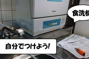 dishwasher 食洗機。アイキャッチ
