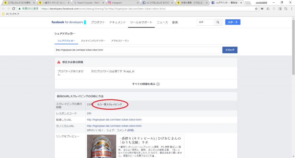 share debugger シェアデバッガー(1)