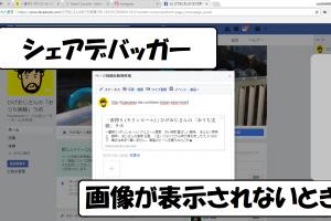 share debugger シェアデバッガー。アイキャッチ(1)