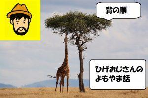statue 身長giraffe-2191662_1280