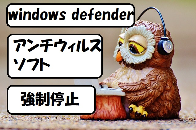 windows defender アンチウィルス。停止