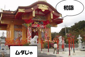 worship-new-year初詣