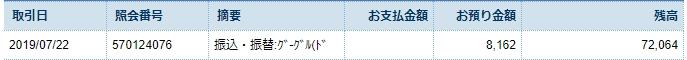 新生銀行に入金2019-07-22