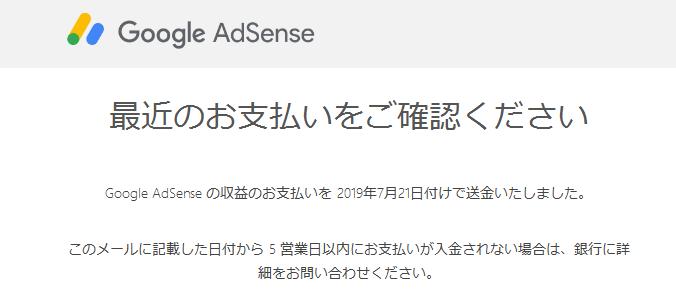 2019-07-21メール大