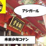 ash-girl-アシガール.jpg