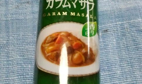 garam masala ガラム・マサラ