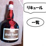 liqueur リキュール。アイキャッチ