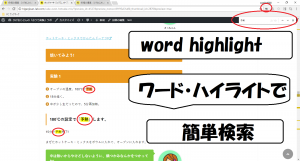 word highlight ワード・ハイライト。アイキャッチ