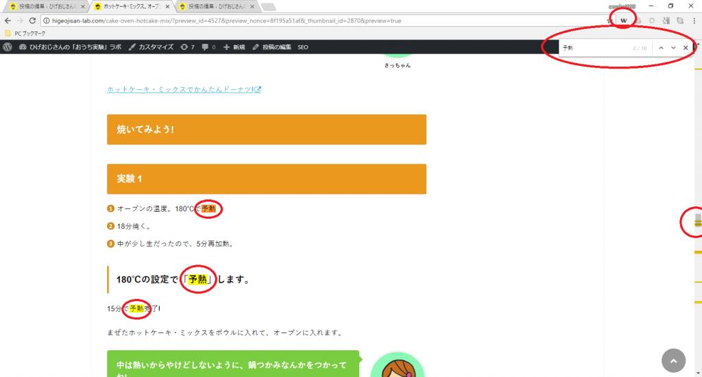 word highlight ワード・ハイライト4