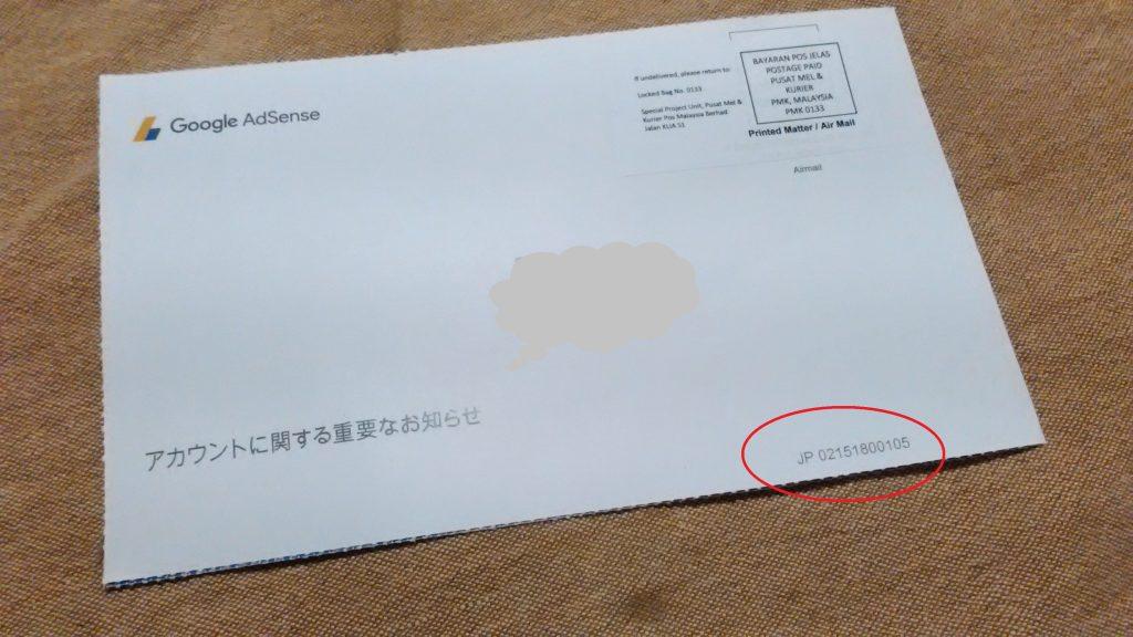 airmail 2018-04-23 - コピー