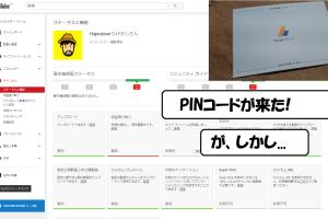 pinコード。アイキャッチ