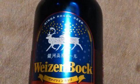 weizen_bock ヴァイツェン・ボック