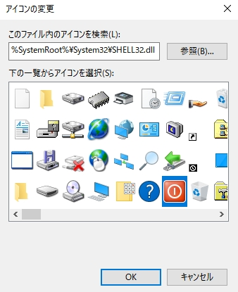 いろんなアイコン。shell32.dll。OFF
