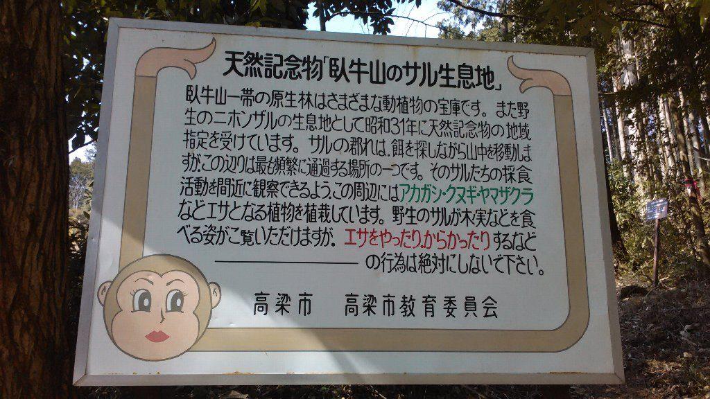 サル注意! の看板
